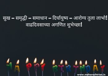 happy birthday sms in marathi image