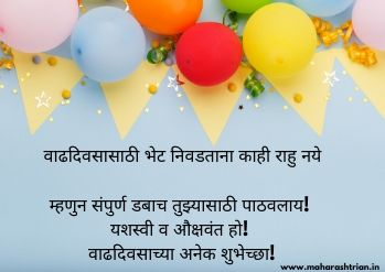 birthday images in marathi