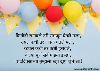 birthday wishes for best friend in marathi image