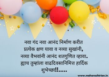 tapori birthday wish in marathi image