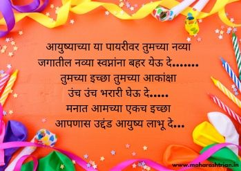 thanks for birthday wishes in marathi image
