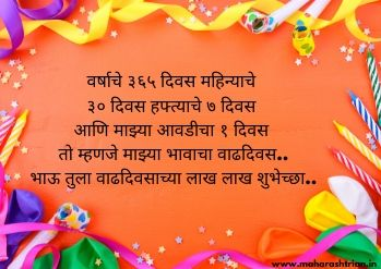 birthday wishes for husband in marathi