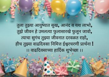 happy birthday in marathi image