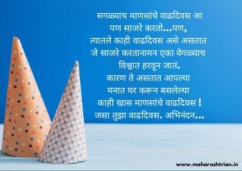 birthday sms in marathi image