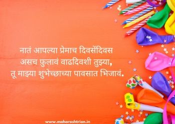 birthday wishes for sister in marathi image