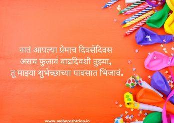 Happy Birthday Wishes Marathi 2020 À¤µ À¤¢à¤¦ À¤µà¤¸ À¤š À¤¯ À¤¶ À¤ À¤š À¤›
