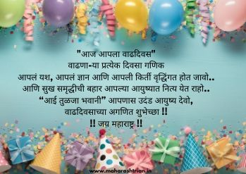 happy birthday wishes in marathi image