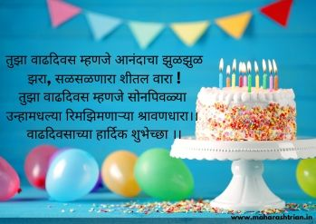marathi birthday wishes image