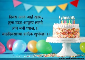 birthday wishes marathi image