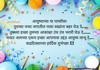 happy birthday image marathi