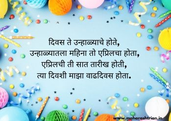 happy birthday message in marathi image