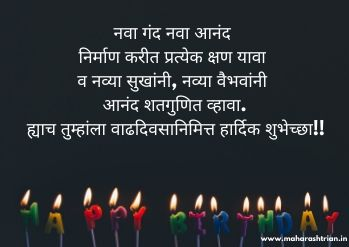 funny birthday wishes in marathi image