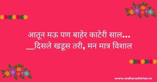 marathi ukhane for bride