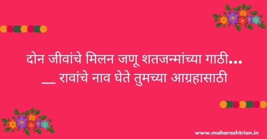 marathi ukhane navriche