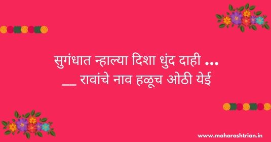 navri sathi ukhane marathi