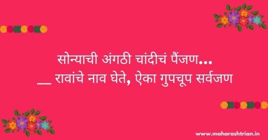 navriche ukhane marathi
