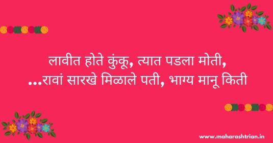 ukhane in marathi for female marriage