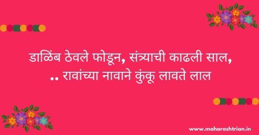 marathi ukhane naav ghenec
