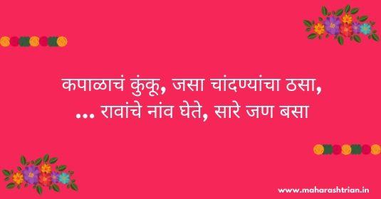 ukhane in marathi funny