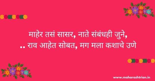 ukhane in marathi for brides