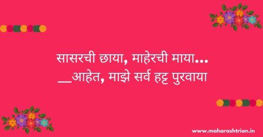 funny marathi ukhane for bride