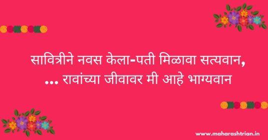 funny marathi ukhane