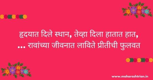 modern marathi ukhane for bride image