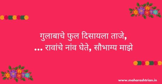 ukhane in marathi for marriage