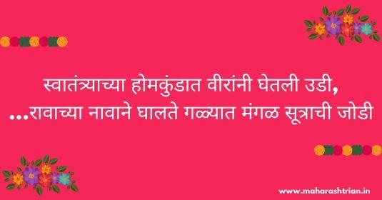 marathi ukhane for wedding