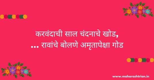 marathi lagna ukhane