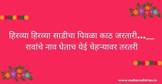 marathi ukhane for bride latest