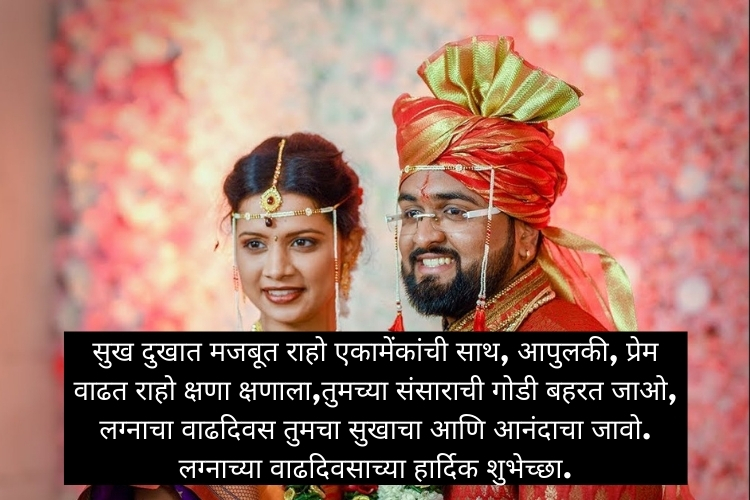 lagnachya vadhdivsachya shubhechha