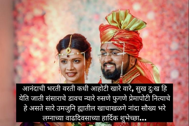 lagnachya shubhechha in marathi
