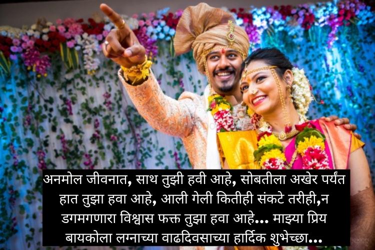 lagnachya shubhechha in marathi sms
