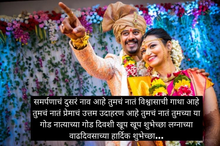 lagnachya shubhechha