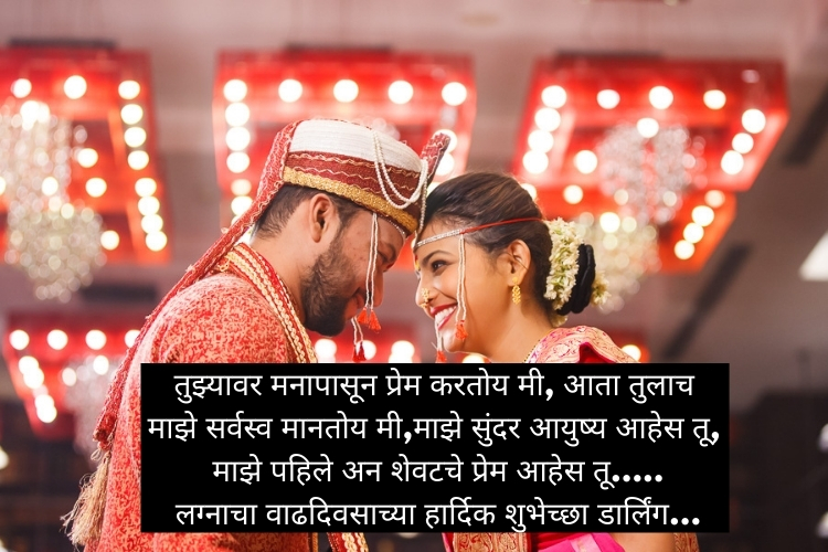 anniversary message for wife in marathi