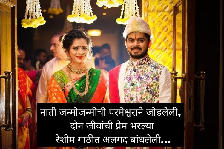anniversary sms in marathi