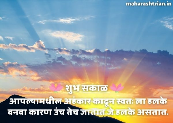 good morning quotes marathi