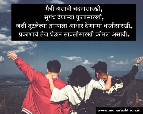 friendship day status in marathi