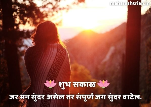 good morning marathi sms
