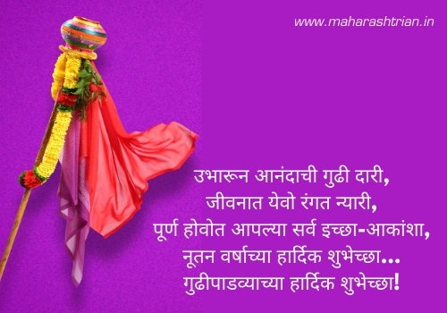 happy gudi padwa in marathi 2021