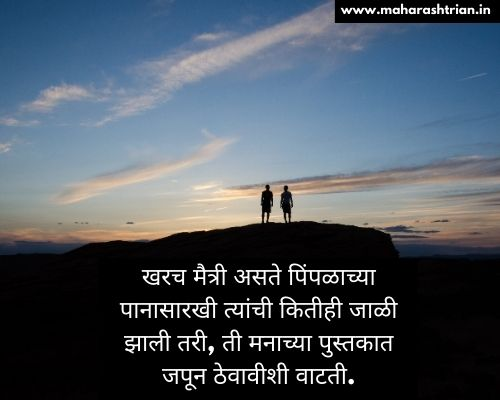 friendship thoughts in marathi