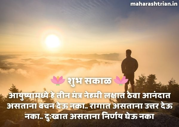 good morning sms marathi