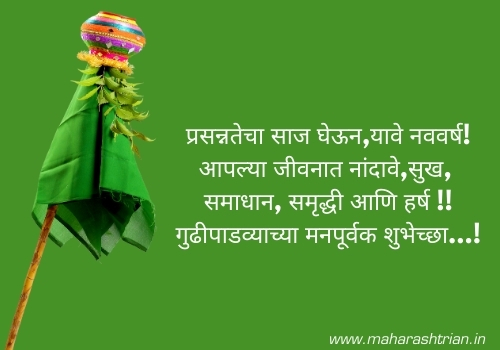 gudi padwa message 2021