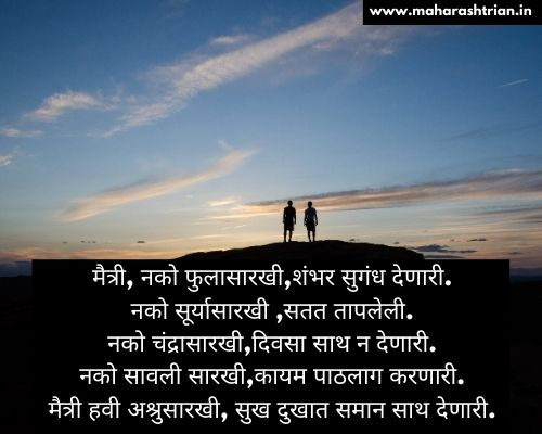 funny friendship status in marathi
