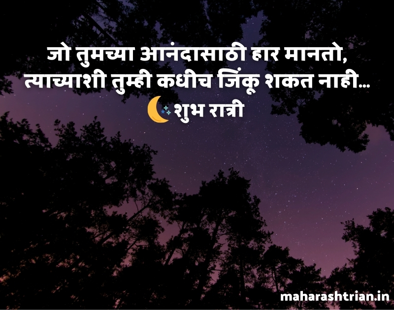 good night quotes marathi