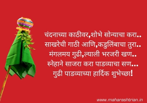 gudi padwa greetings 2021