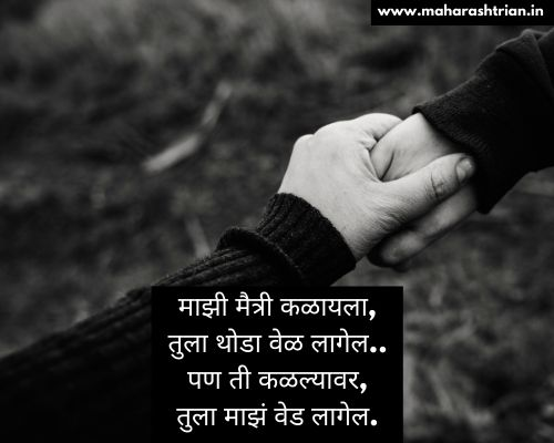 heart touching friendship quotes in marathi