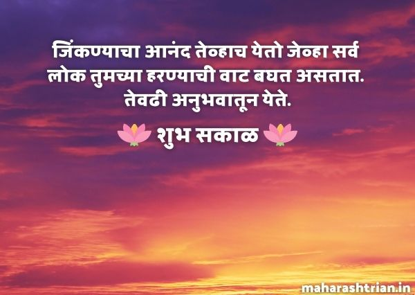 good morning status marathi