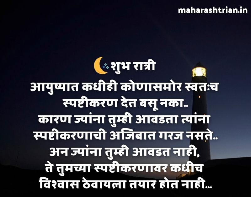good night message marathi madhe
